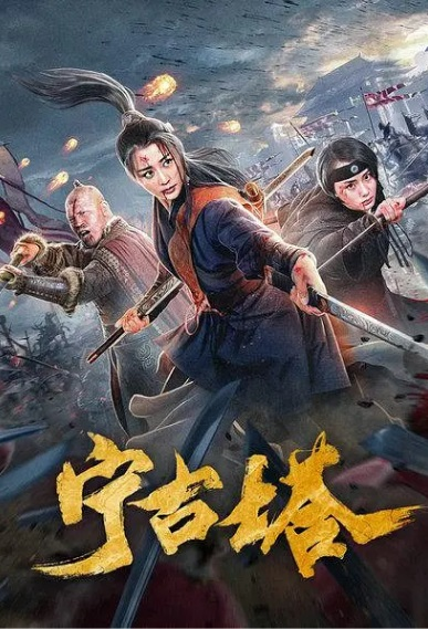 Ningguta Movie Poster, 宁古塔 2020 Chinese movie