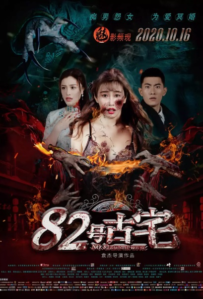 No. 82 Haunted House Movie Poster, 82号古宅 2020 Chinese film