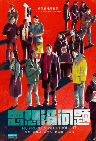 No Problem with Thought Movie Poster, 思想没问题 2020 Chinese film