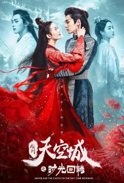 Novoland the Castle in the Sky · Time Reversal Movie Poster, 九州天空城之时光回转 2020 Chinese film