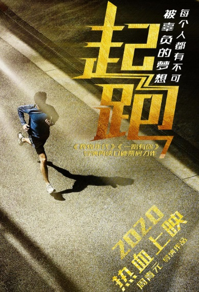 On Your Mark Movie Poster, 起跑 2020 Chinese film