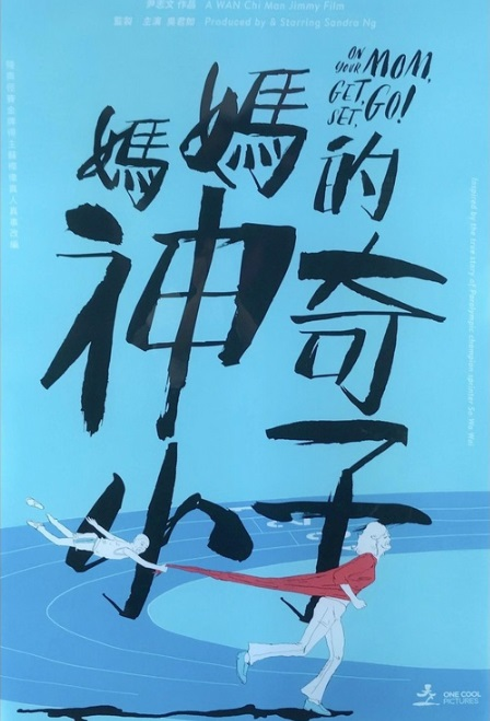 On Your Mom, Get Set, Go! Movie Poster, 媽媽的神奇小子 2020 Chinese film