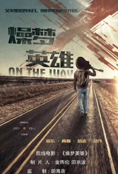 On the Way Movie Poster, 燥梦英雄 2020 Chinese film