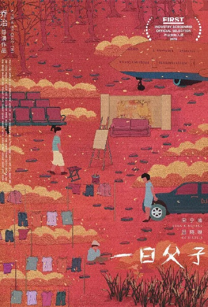 One Day Father and Son Movie Poster, 一日父子 2020 Chinese film