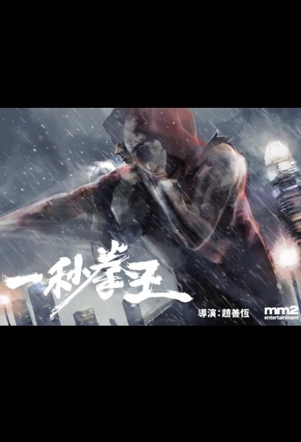 One Sec Movie Poster, 一秒拳王 2020 Chinese film