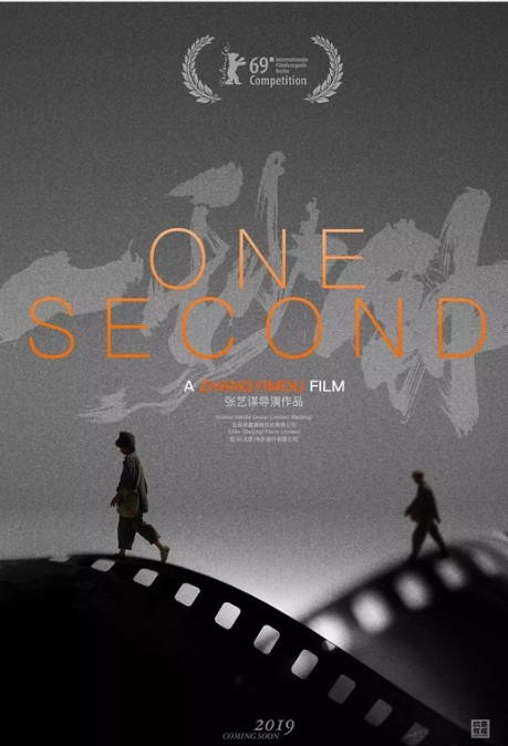 One Second Movie Poster, 一秒钟 2020 Chinese film
