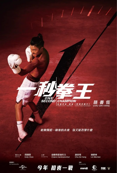 One Second Champion Movie Poster, 一秒拳王 2020 Hong Kong film