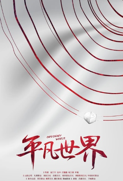 Ordinary World Movie Poster, 平凡世界 2020 Chinese film