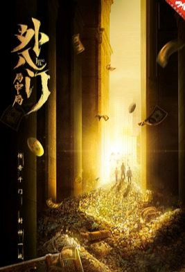 Outer Eight Door 2 Movie Poster, 外八门之局中局 2020 Chinese film