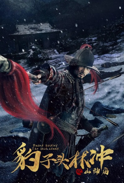 Panther Head Lin Chong 3 Movie Poster, 豹子头林冲之山神庙 2020 Chinese film