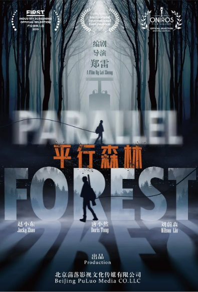 Parallel Forest Movie Poster, 平行森林 2020 Chinese film