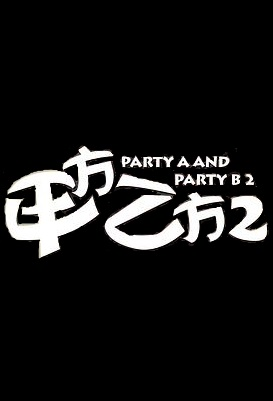 Party A and Party B 2 Movie Poster, 甲方乙方2 2020 Chinese film