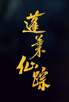 Penglai Movie Poster, 蓬莱仙踪 2020 Chinese film