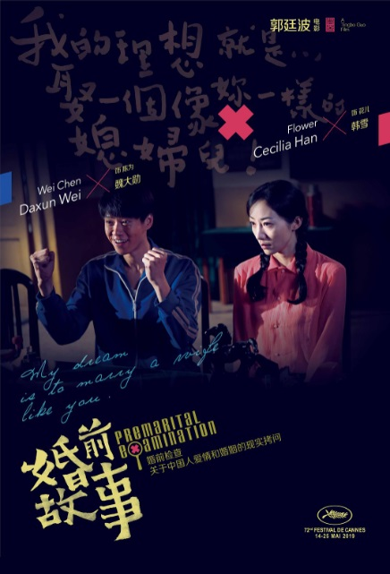 Premarital Examination Movie Poster, 婚前故事 2020 Chinese film