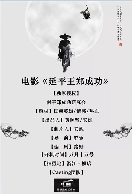 Prince of Yanping, Zheng Chenggong Movie Poster, 延平王郑成功 2020 Chinese film