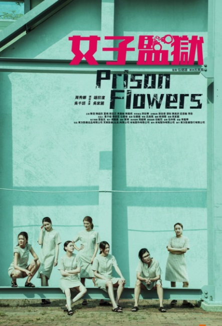 Prison Flowers Movie Poster, 女子監獄 2020 Chinese film