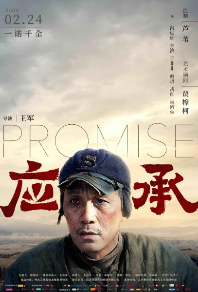 Promise Movie Poster, 应承 2020 Chinese film