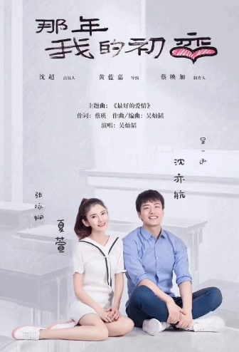 Puppy Love Movie Poster, 那年我的初恋 2020 Chinese movie