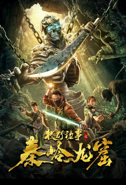 Qin Ridge Dragon Cave Movie Poster, 牧野诡事之秦岭龙窟 2020 Chinese film