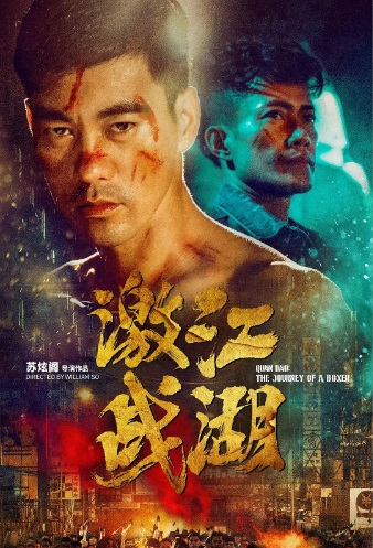 Quan Dao: The Journey of a Boxer Movie Poster, 激战江湖 2020 Hong Kong Film