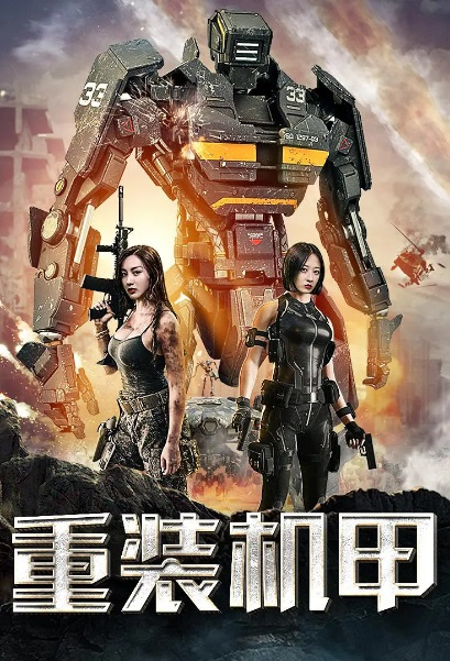 Reloaded Mecha Movie Poster, 重装机甲 2020 Chinese film