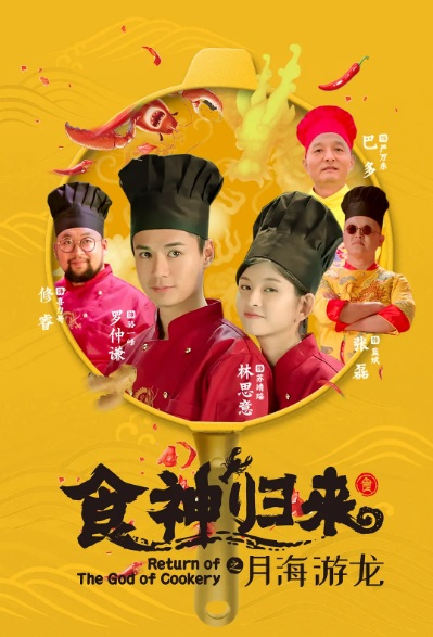 Return of the God of Cookery Movie Poster, 食神归来 2020 Chinese film