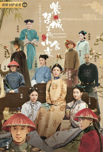 Royal Kitchen in Qing Dynasty Movie Poster, 紫禁城里的小食光 2020 Chinese film