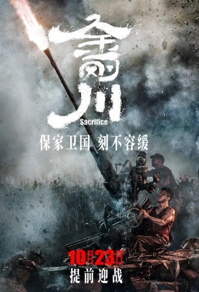 Sacrifice Movie Poster, 金刚川 2020 Chinese film