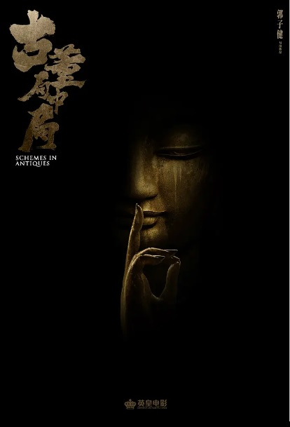 Schemes in Antiques Movie Poster, 古董局中局 2020 Chinese film