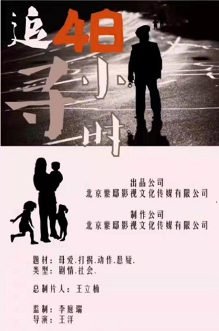 Searching 48 Hours Movie Poster, 追寻48小时 2020 Chinese film