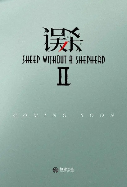 Sheep Without a Shepherd II Movie Poster, 误杀2 2020 Chinese film