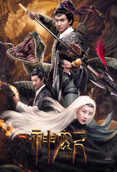 Shennong Arms Movie Poster, 神农尺 2020 Chinese film
