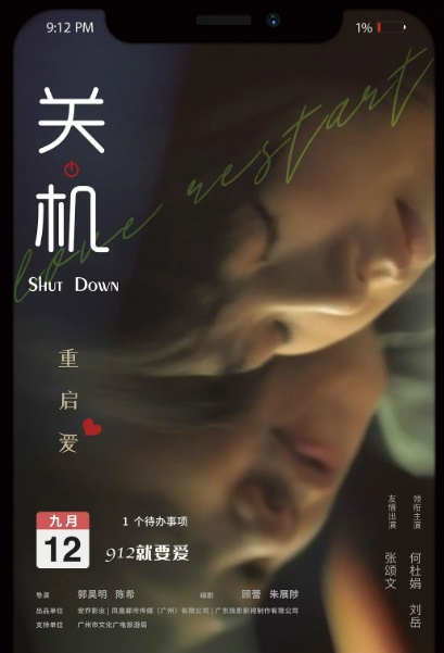 Shut Down Movie Poster, 关机 2020 Chinese film