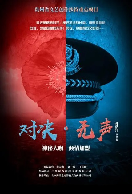 Silent Duel Movie Poster, 对决无声 2020 Chinese film