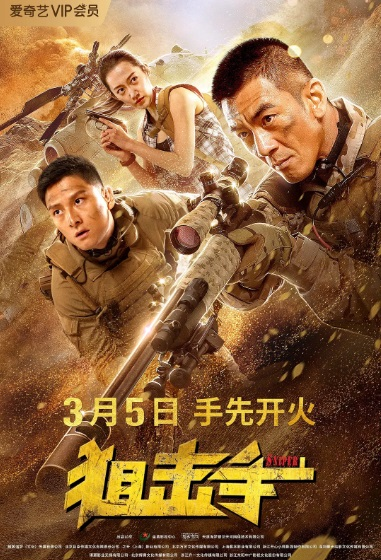 Sniper Movie Poster, 狙击手 2020 Chinese film