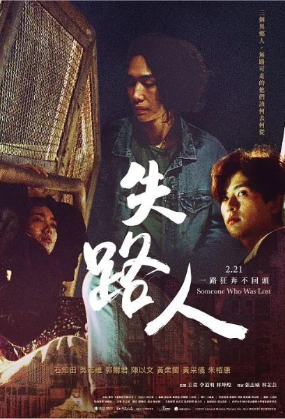 Someone Who Was Lost Movie Poster, 失路人 2020 Taiwan movie