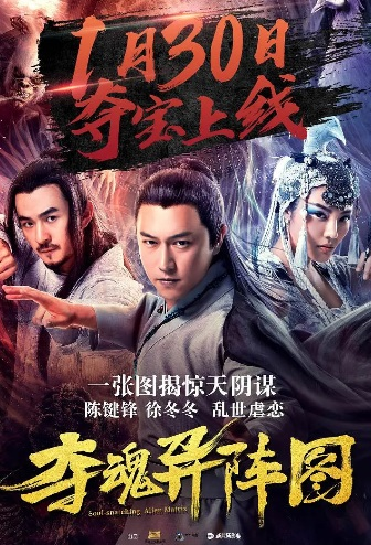 Soul-snatching Alien Matrix Movie Poster, 夺魂异阵图 2020 Chinese film