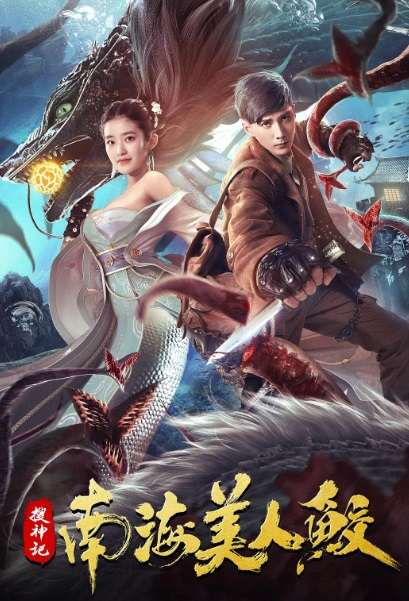 South Sea Beautiful Mermaid Movie Poster, 搜神记:南海美人鲛 2020 Chinese movie