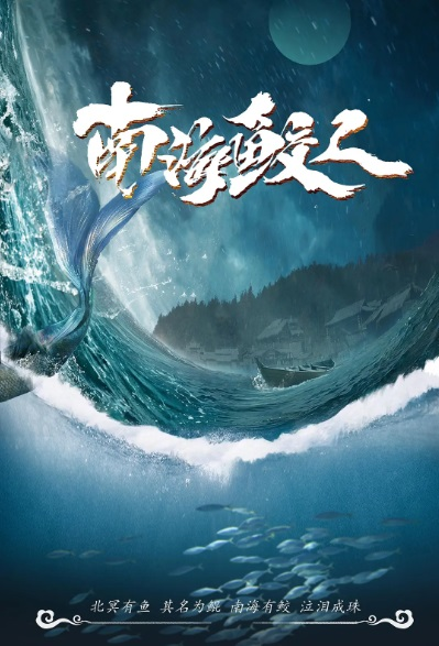 South Sea Mermaid Movie Poster, 南海鲛人 2020 Chinese film