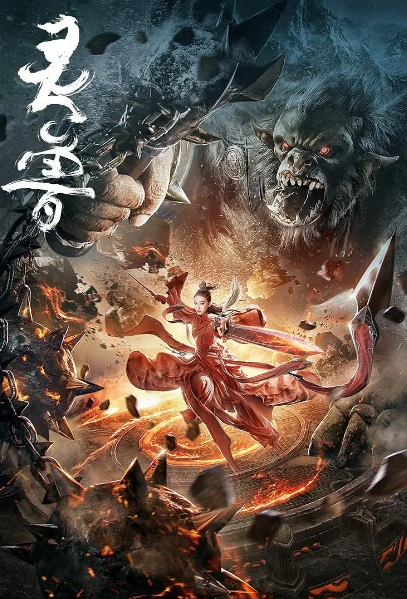 Spirit Beast Movie Poster, 灵兽 2020 Chinese movie