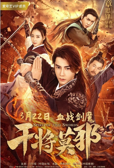 Spirit of Two Swords Movie Poster, 干将莫邪 2020 Chinese movie