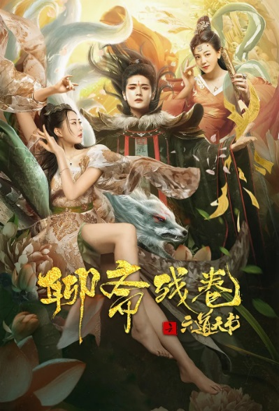 Strange Stories Movie Poster, 聊斋残卷之六道天书 2020 Chinese film
