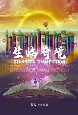 Stranger Than Fiction Movie Poster, 生临奇境 2020 Chinese film