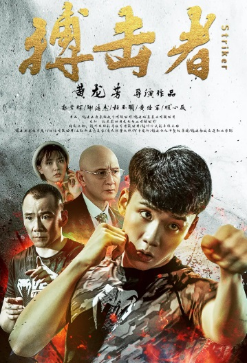 Striker Movie Poster, 搏击者 2020 Chinese film