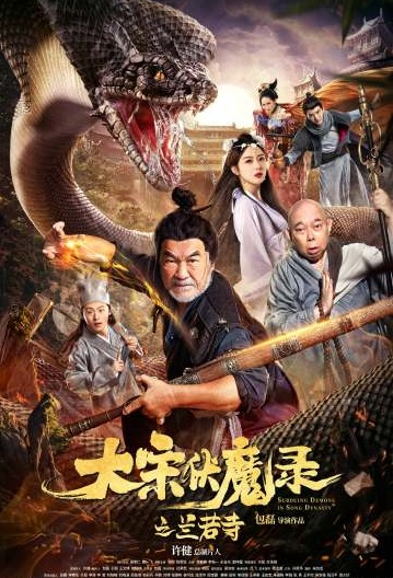 Subduing Demons in Song Dynasty Movie Poster, 大宋伏魔录之兰若寺 2020 Chinese film