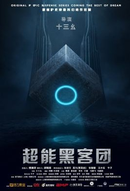 Super Hacker Group Movie Poster, 超能黑客团 2020 Chinese film