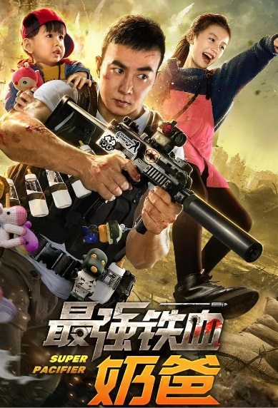 Super Pacifier Movie Poster, 最强铁血奶爸 2020 Chinese film