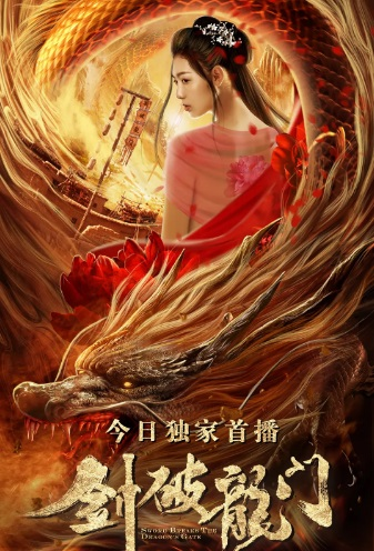 Sword Breaks the Dragon's Gate Movie Poster, 剑破龙门 2020 Chinese film