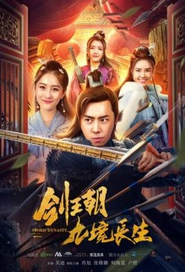 Sword Dynasty - Messy Inn Movie Poster, 剑王朝之九境长生 2020 Chinese film