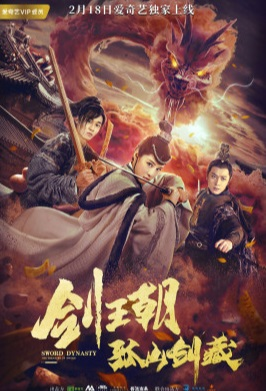 Sword Dynasty - The Treasure of Sword Movie Poster, 剑王朝之孤山剑藏 2020 Chinese movie
